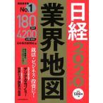日経業界地図 2020年版 / 日本経済新聞社