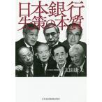 日本銀行失策の本質 / 太田康夫