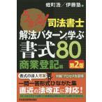 うかる!司法書士解法パターンで学ぶ書式80 商業登記編/蛭町浩/伊藤塾