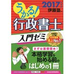 うかる!行政書士入門ゼミ 2017年度版/伊藤塾