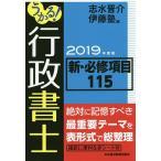 うかる!行政書士新・必修項目115 2019年度版 / 志水晋介 / 伊藤塾