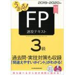 うかる   FP3級 速攻テキスト 2019-2020年版