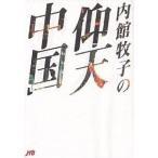 内館牧子の仰天中国 単行本