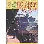 栄光の超特急〈つばめ〉物語 日本の鉄道のファーストレディ「つばめ」「はと」の記憶/増田浩三
