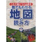 これで身につく山歩き誰でもわかる地図の読み方/千秋社