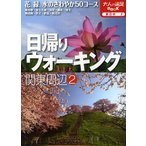 Yahoo!BOOKFANプレミアム日帰りウォーキング関東周辺 〔2012〕−2/旅行