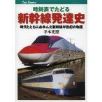 時刻表でたどる新幹線発達史 時代とともにあゆんだ新幹線半世紀の物語/寺本光照