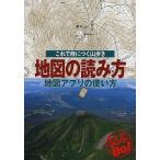 地図の読み方地図アプリの使い方 これで身につく山歩き