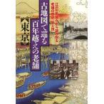 古地図で巡る百年越えの老舗〈東京〉 江戸の街並みから読み取る老舗の歴史味と技/旅行
