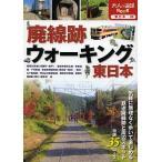 Yahoo!BOOKFANプレミアム廃線跡ウォーキング東日本/旅行