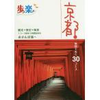 歩いて楽しむ 京都  諸ガイド