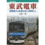 Yahoo!BOOKFANプレミアム東武電車 関東最大の私鉄を支える車両たち/大沼一英