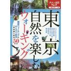 Yahoo!BOOKFANプレミアム東京自然を楽しむウォーキング 〔2016〕/旅行
