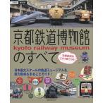 京都鉄道博物館のすべて  JTBのムック