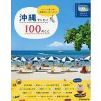 沖縄でしたい100のこと したいこと、見つかる!南国旅のスタイルガイド/旅行