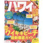 Yahoo!BOOKFANプレミアムるるぶハワイ '17/旅行
