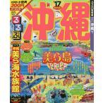 るるぶ沖縄17  国内シリーズ