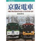 京阪電車 1号型・「びわこ号」から「テレビカー」・「プレミアムカー」まで / 清水祥史