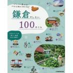 Yahoo!BOOKFANプレミアム鎌倉でしたい100のこと したいこと、見つかる!ステキな旅のスタイルガイド/旅行
