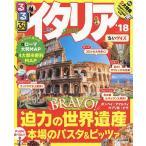 Yahoo!BOOKFANプレミアムるるぶイタリア '18 ちいサイズ/旅行