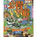 Yahoo!bookfanプレミアムるるぶお得ないい宿関東周辺 コスパのいい宿が大集合!/旅行