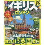 るるぶイギリス ロンドン 〔2018〕/旅行