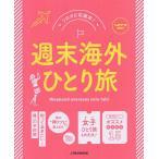 Yahoo!bookfanプレミアム週末海外ひとり旅 ソロタビ応援本/旅行