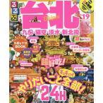 るるぶ台北 '19 超ちいサイズ / 旅行