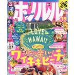 Yahoo!bookfanプレミアムるるぶホノルル '19/旅行