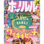 Yahoo!bookfanプレミアムるるぶホノルル '19 超ちいサイズ/旅行