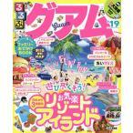 Yahoo!bookfanプレミアムるるぶグアム '19 ちいサイズ/旅行