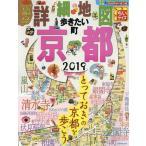 詳細地図で歩きたい町 京都2019 ちいサイズ  JTBのMOOK