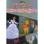 ディズニー  映画の世界を旅する  諸書籍