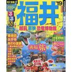るるぶ福井 越前 若狭 恐竜博物館19  るるぶ情報版