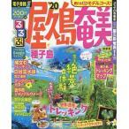 るるぶ屋久島 奄美 種子島20  るるぶ情報版地域