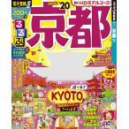 るるぶ京都 20