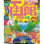 るるぶ函館五稜郭大沼 '20 / 旅行