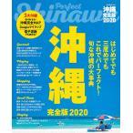 沖縄 完全版2020  JTBのMOOK