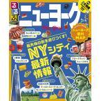 るるぶニューヨーク  るるぶ情報版海外