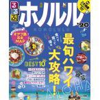 るるぶホノルル '20 / 旅行
