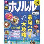 るるぶホノルル '20 ちいサイズ / 旅行