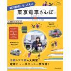 鈴川絢子とちっくんの東京電車さんぽ / 鈴川絢子 / 旅行