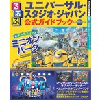 るるぶユニバーサル・スタジオ・ジャパン公式ガイドブック 〔2019〕 / 旅行