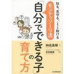 Yahoo!BOOKFANプレミアムモンテッソーリ流「自分でできる子」の育て方 知る、見守る、ときどき助ける/神成美輝/百枝義雄