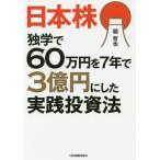 日本株独学で60万円を7年で3億円にした実践投資法/堀哲也