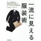 Yahoo!BOOKFANプレミアム一流に見える服装術 センスに関係なく「最適な服」が選べるスーツスタイルの教科書/たかぎこういち