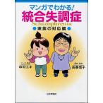 マンガでわかる!統合失調症 家族の対応編 / 中村ユキ / ・構成高森信子