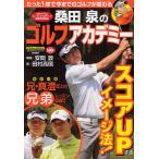 桑田泉のゴルフアカデミー  にちぶんMOOK