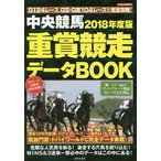 中央競馬重賞競走データBOOK 2018年度版