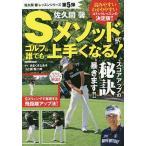佐久間馨Sメソッドでゴルフは誰でも上手くなる     日本文芸社 あまくさとあそ